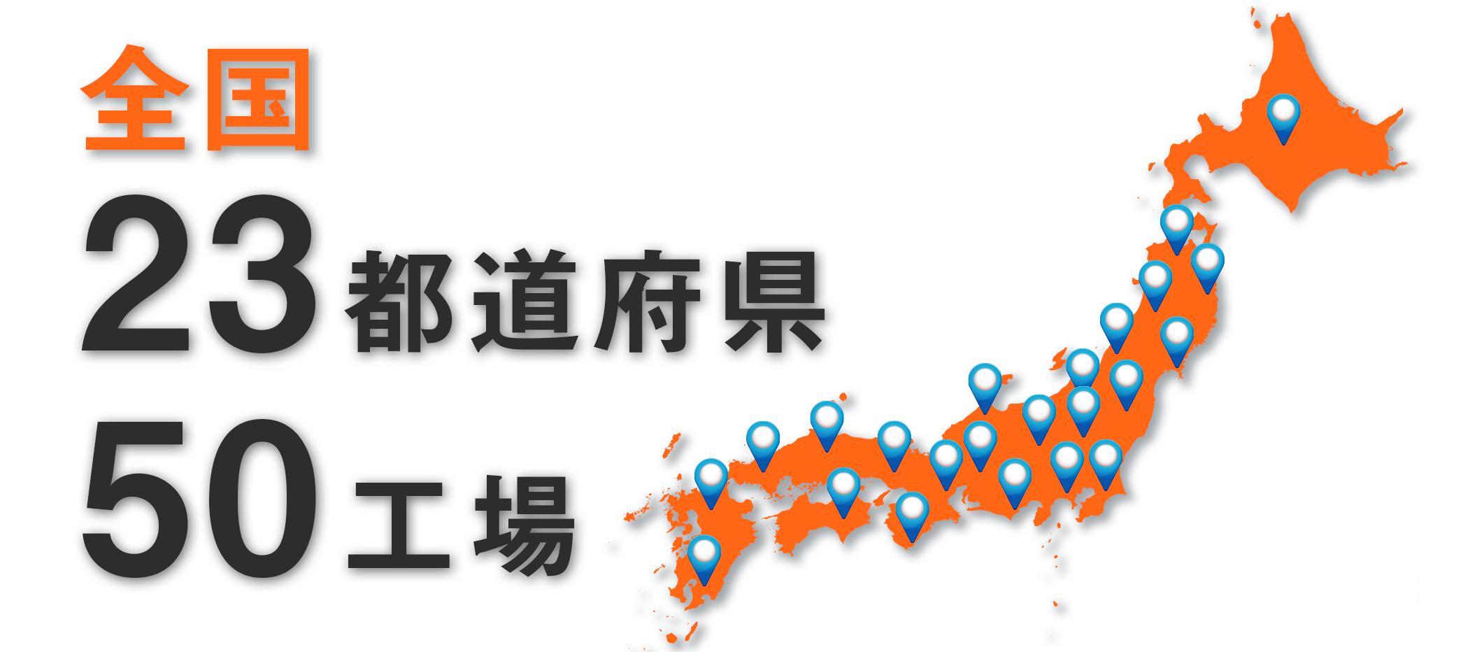 全国23都道府県50工場のネットワーク