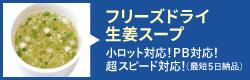 アトラスプランニングのFD(フリーズドライ)生姜スープ!